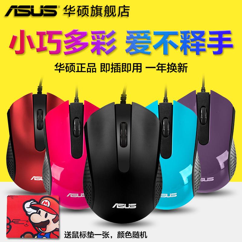 Asus/�A�T AE-01 原�bUSB有�光�W 彩色游�蚬P�本�_式�C��X鼠��