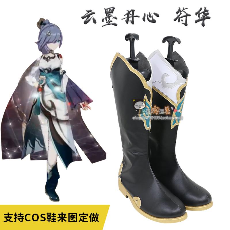 崩坏3 云墨丹心 符华 cosplay鞋定做道具COS鞋