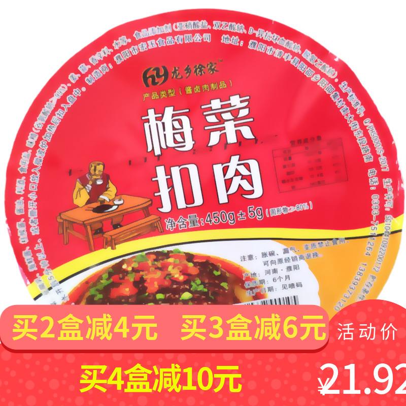 正宗梅菜扣肉450g熟食真空碗装梅干菜扣碗肉蒸碗红烧肉加热即食