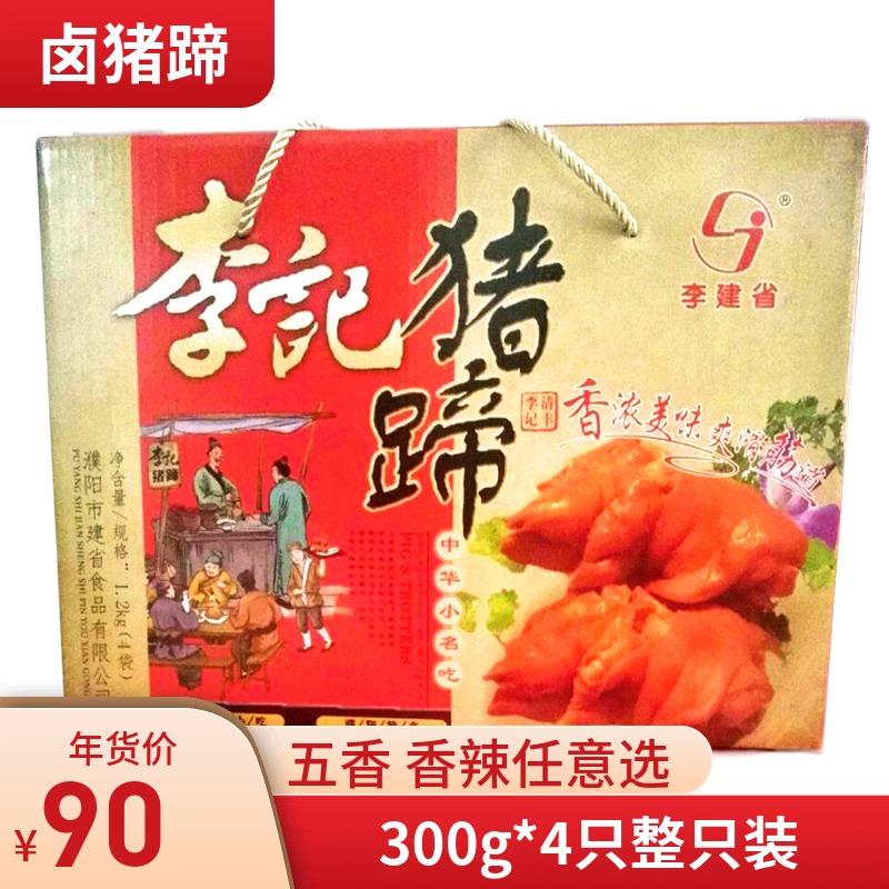 清丰李记猪蹄4只卤味真空熟食猪手猪脚猪爪即食零食河南濮阳特产