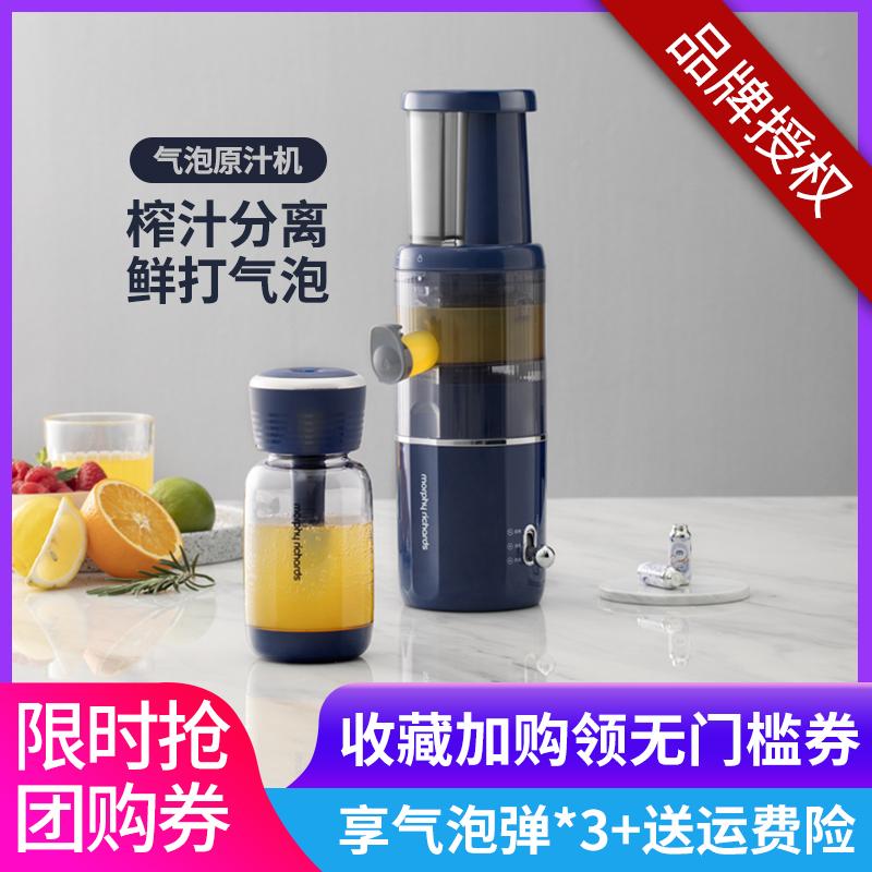 摩飞气泡原汁机家用小型便携式榨汁机渣汁分离果汁机水果榨汁杯淘宝优惠券