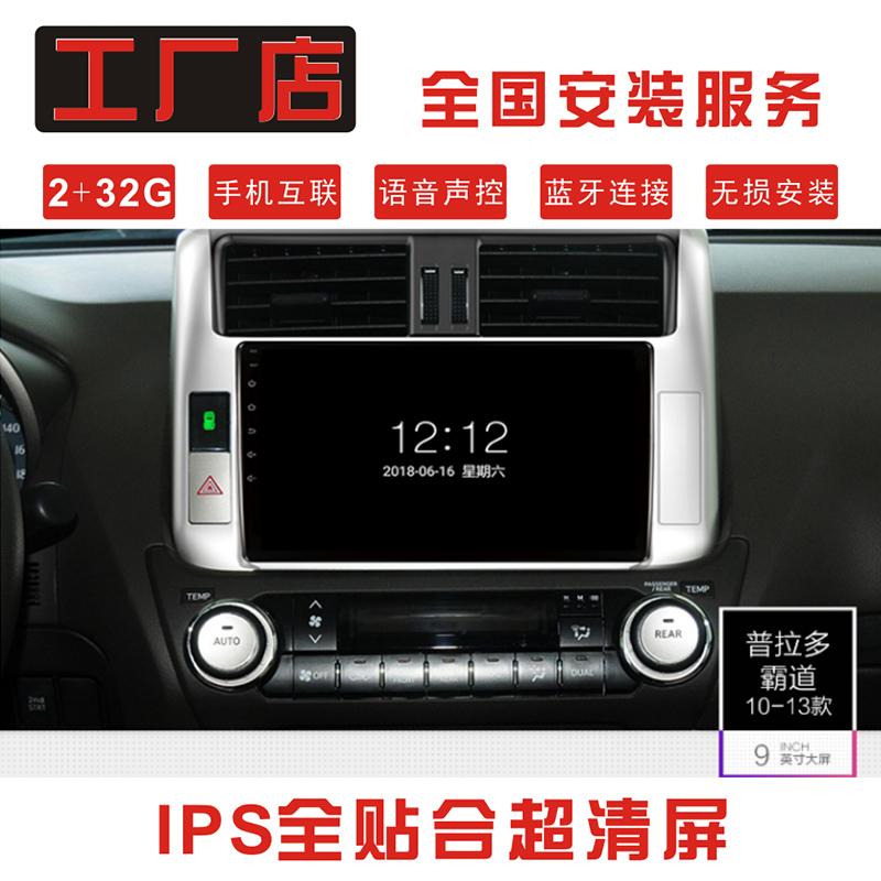 适用丰田普拉多霸道PRADO 2700 4000中控安卓大屏GPS导航仪一体机