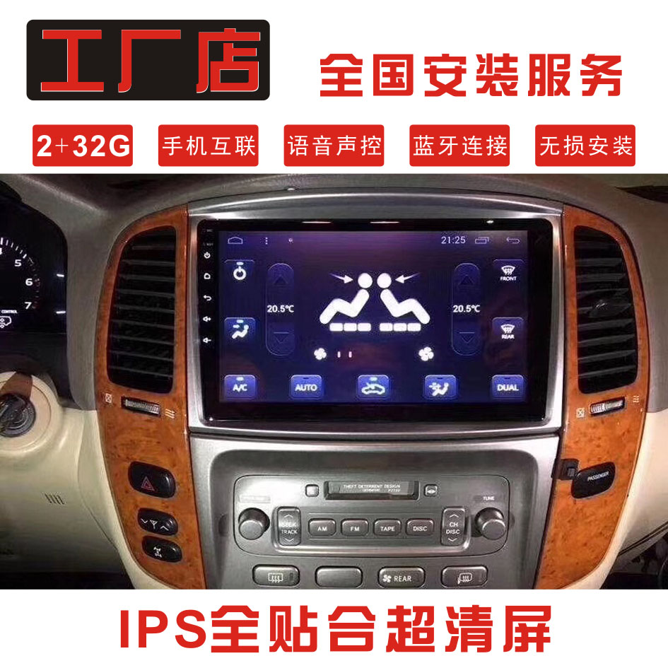 It is suitable for Toyota landcooluze LC100 lc120 central control Android large screen 360 panoramic navigator