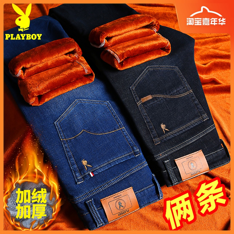 Playboy jeans mens summer ultra thin elastic straight tube loose youth high waist slim casual pants