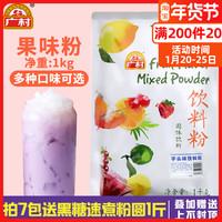 广村果味粉奶茶店专用原料香芋蓝莓草莓果粉速溶奶茶粉袋装饮料粉