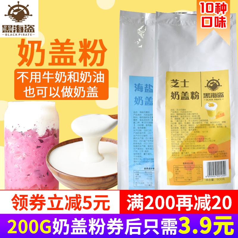 黑海盗芝士奶盖粉奶茶店专用原材料原味海盐免奶油打发奶盖原料