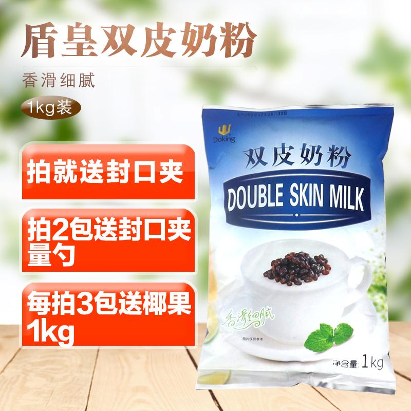Жемчужина молочный чай сырье щит император двойной кожа сухое молоко / гонконг двойной кожа молоко ладан скольжение изысканный