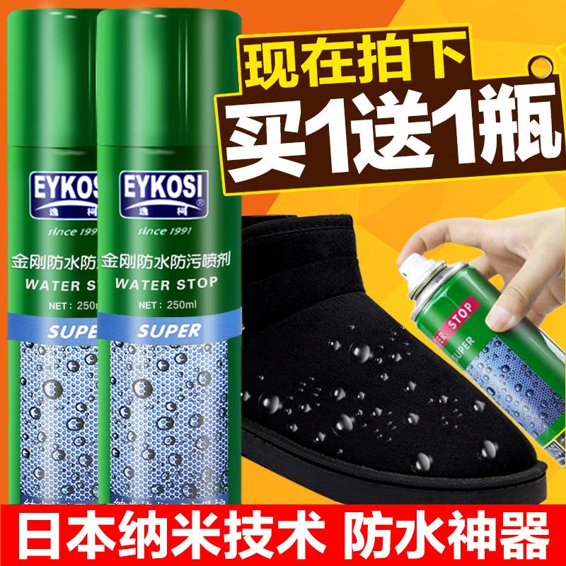 Побег топорище обувь верх обуви пыленепроницаемый nano водонепроницаемый спрей подготовка вытирать новичок обувной противо грязный спрей крем для обуви мыть кроссовки артефакт