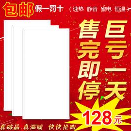 碳晶墙暖取暖器壁画电暖器家用节能壁挂式电暖画暖气片电热板图片