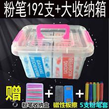 包邮 粉笔套5支 粉笔擦1个收纳盒1 儿童绘画彩色环保无毒粉笔192支