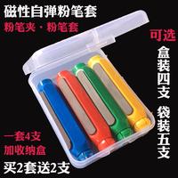 粉笔夹 粉笔套 教师专用 儿童环保自动粉笔套 双弹簧磁性 4支盒装
