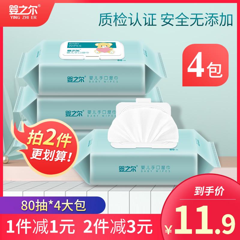 婴之尔婴儿湿巾纸新生手口专用屁宝宝幼儿80抽4包家庭实惠大包装