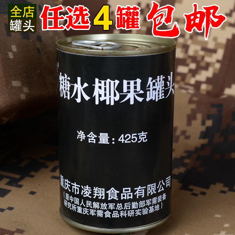 凌翔 糖水椰果罐头425g 单兵户外应急储备食品新鲜水果正品包邮