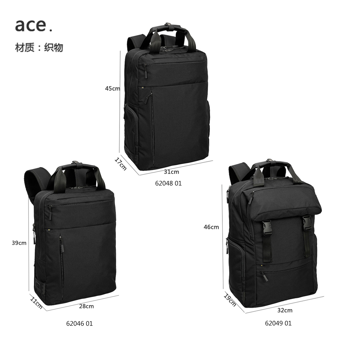 ace.小爱思男士系列时尚双肩背包