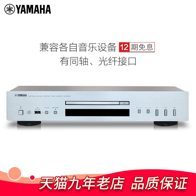 Yamaha/雅马哈CD-S300 发烧cd机cd播放机专辑播放器光盘机解码器