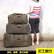 特大耐磨帆布手提行李袋旅行包158国际搬家托账自驾户外帐篷包