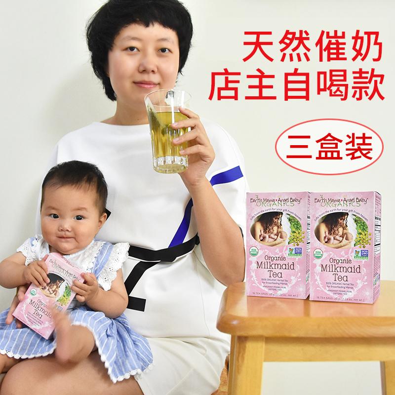 Земля мама следующий молочный чай побуждать молоко суп побуждать молоко чай через молоко молоко побуждать молоко увеличение молоко грудное вскармливание период открыто молоко погоня молоко артефакт
