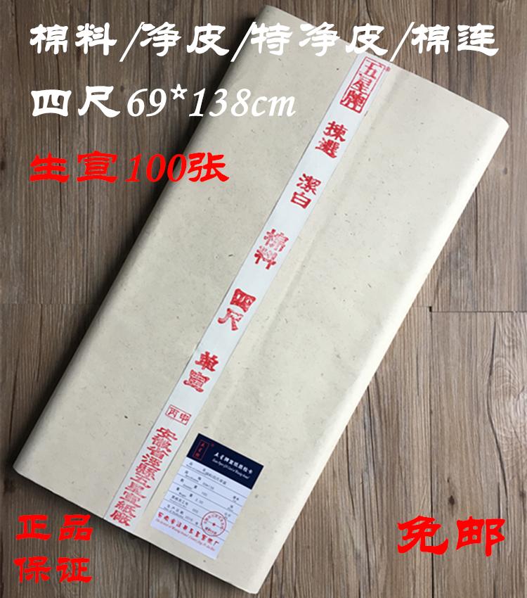 安徽古法生宣纸棉料净皮特净皮四尺六尺单宣二层夹宣书法国画专用