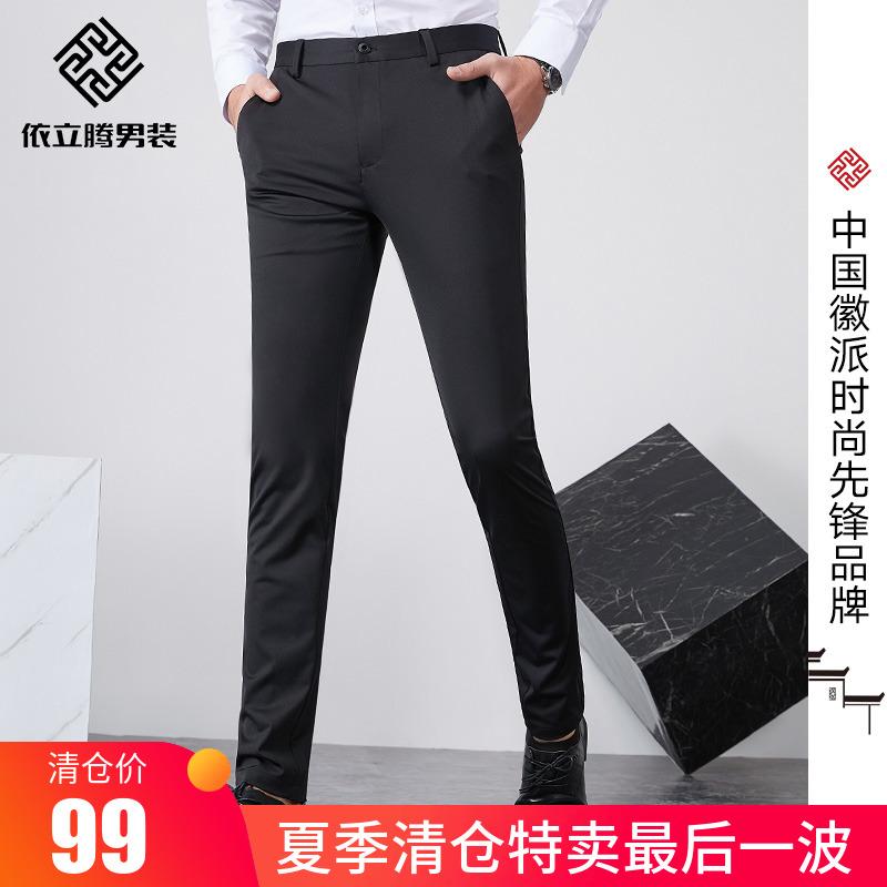 依立腾男士中青年修身西裤款休闲裤满99元可用20元优惠券