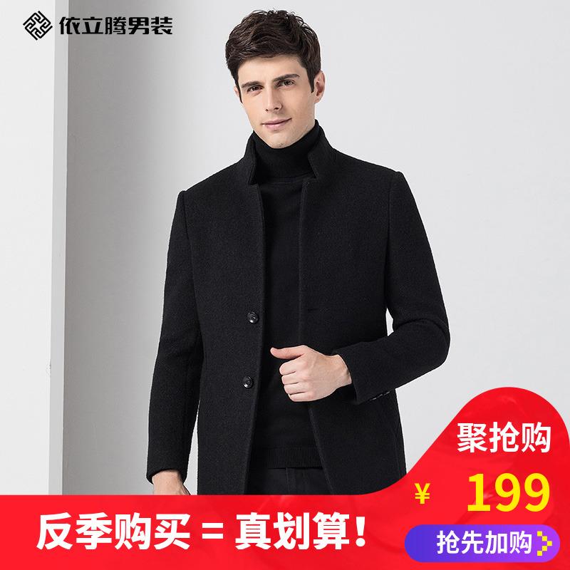 依立腾品牌男士冬装中长款毛呢大衣薄款韩版修身立领羊毛秋冬外套