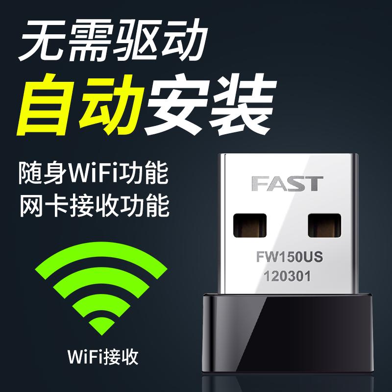 FAST迅捷FW150US USB无线网卡 台式机电脑无线wifi接收器随身wifi
