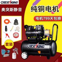 奥突斯气泵空压机小型高压静音无油打气泵220V木工喷漆空气压缩机