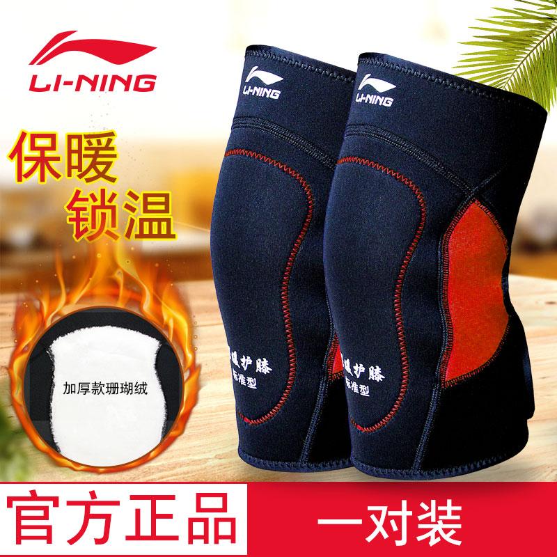李宁冬季保暖加绒运动护膝男女户外跑步骑行膝盖损伤护具加厚防寒