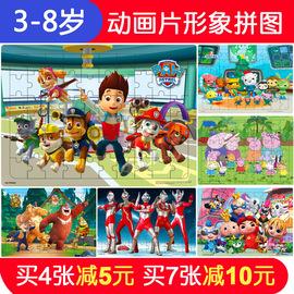 幼儿童拼图木质宝宝男孩女孩2-3-4-5-6-7岁8益智力平图玩具100片图片