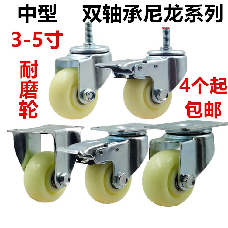 3寸4寸5寸双轴承白丝杆工业万向轮