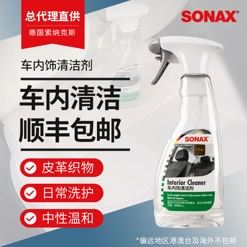 Sonax household car interior cleaner ceiling fabric leather seat pad decontamination Shunfeng