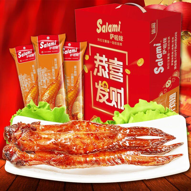 萨啦咪新品蜜汁鸡翅45g*25包礼盒 福鼎特产萨拉米全鸡翅膀零食