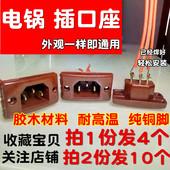 电热锅插口插座16A带线电炒锅插座铜脚插口配件多用锅电饭锅三孔