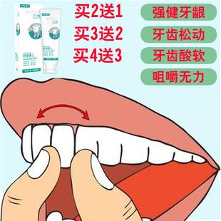 口方舒诺康防松固齿牙膏牙龈萎缩修复再生牙齿松动修复固齿买2送1