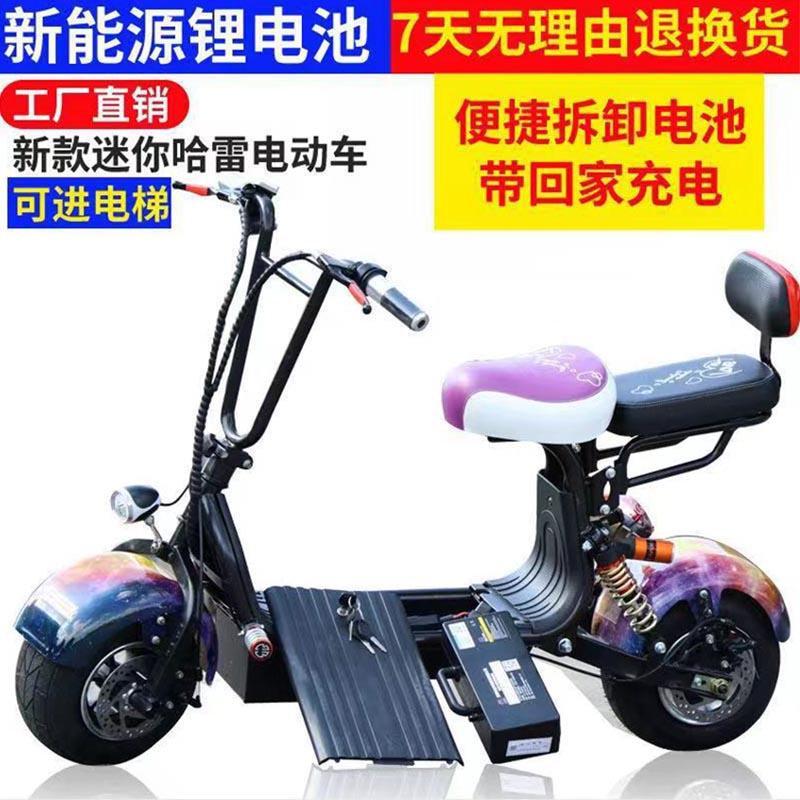 凯迪哈雷电瓶车锂电迷你小型电动滑板车电动成人车折叠代步女性
