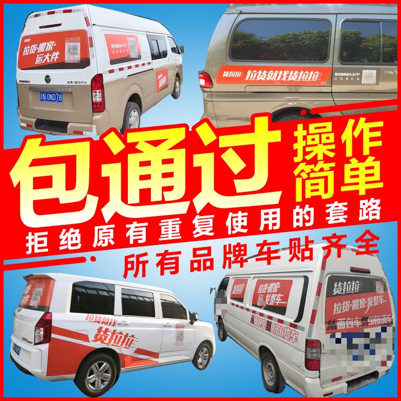 20新款货拉拉车贴反复重复使用 货拉拉专用车贴 覆盖遮挡磁力上传