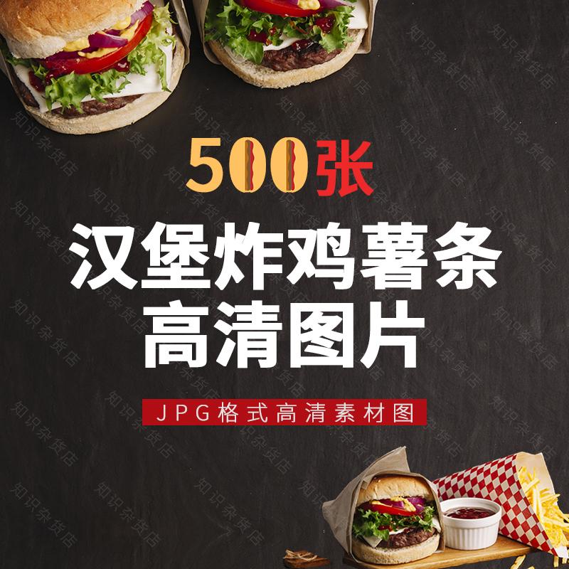 汉堡炸鸡薯条高清图片快餐海报餐单食谱JPG设计素材源文件