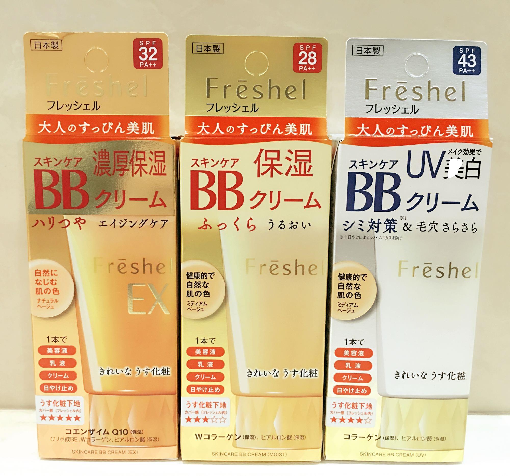 日本KaneboカネボウFreeshel肌芯5合1コンシーラー透明肌亮白超保湿BBクリームCCクリーム