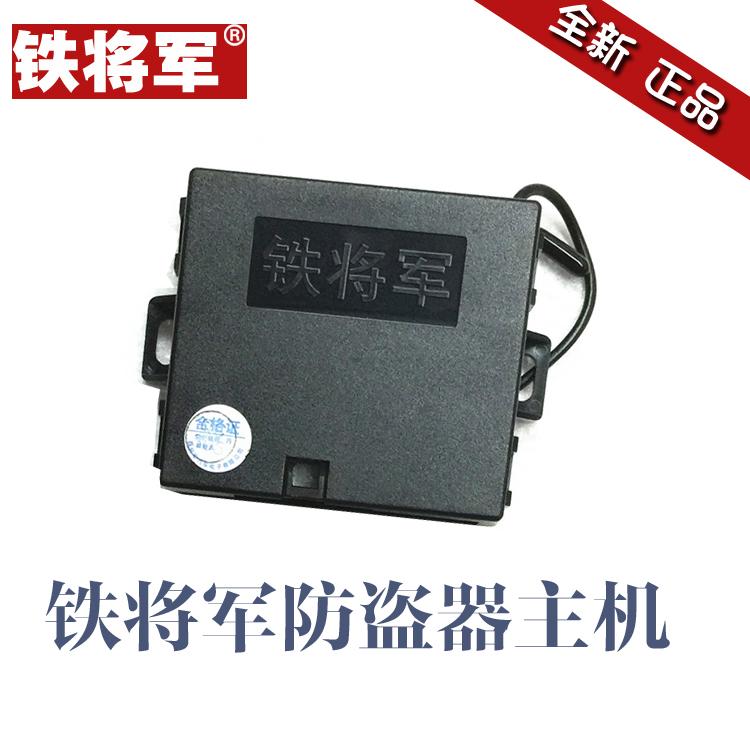 Аутентичные полностью новый железо генеральный противоугонные устройства главная эвм автомобиль сигнализация главная эвм коробка