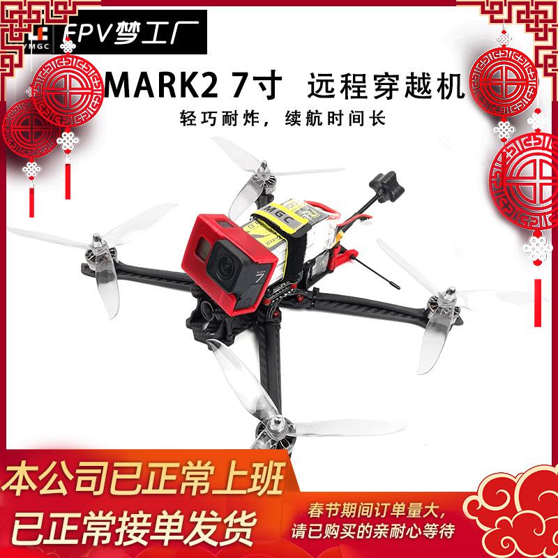 fpv梦工厂mark2 7寸远程飞20分钟