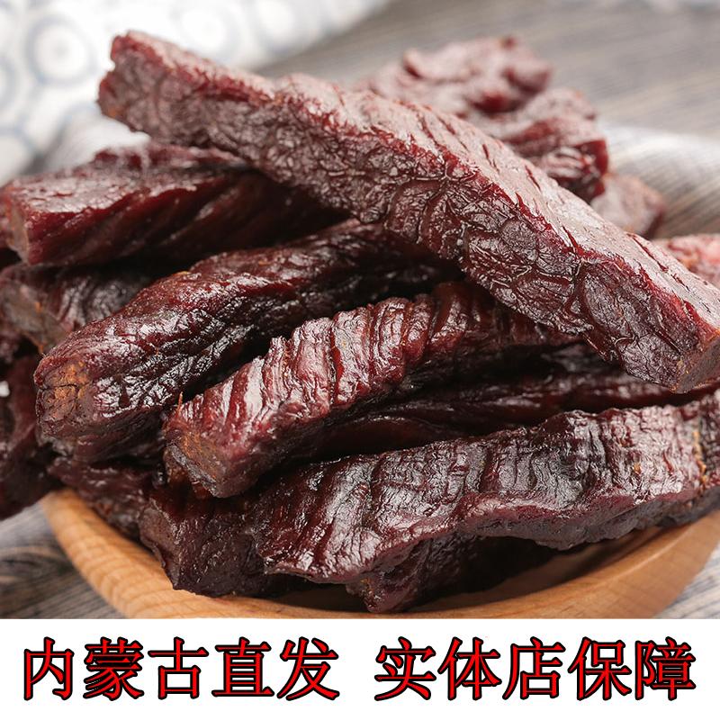 内蒙古500g正宗风干手撕原味牛肉干(用1元券)