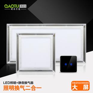 超圖集成吊頂照明燈換氣扇模塊二合一超靜音廚衛面板燈