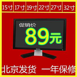 二手液晶显示器台式机电脑屏幕17寸19寸22寸24寸27寸32寸监控机