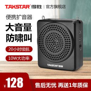 Takstar得胜E188小蜜蜂扩音器教师用上课宝地摊小喇叭导游喊话器