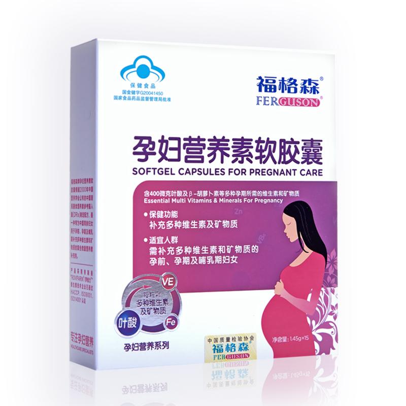 福格森孕妇营养素软胶囊*15粒 请勿单独购买