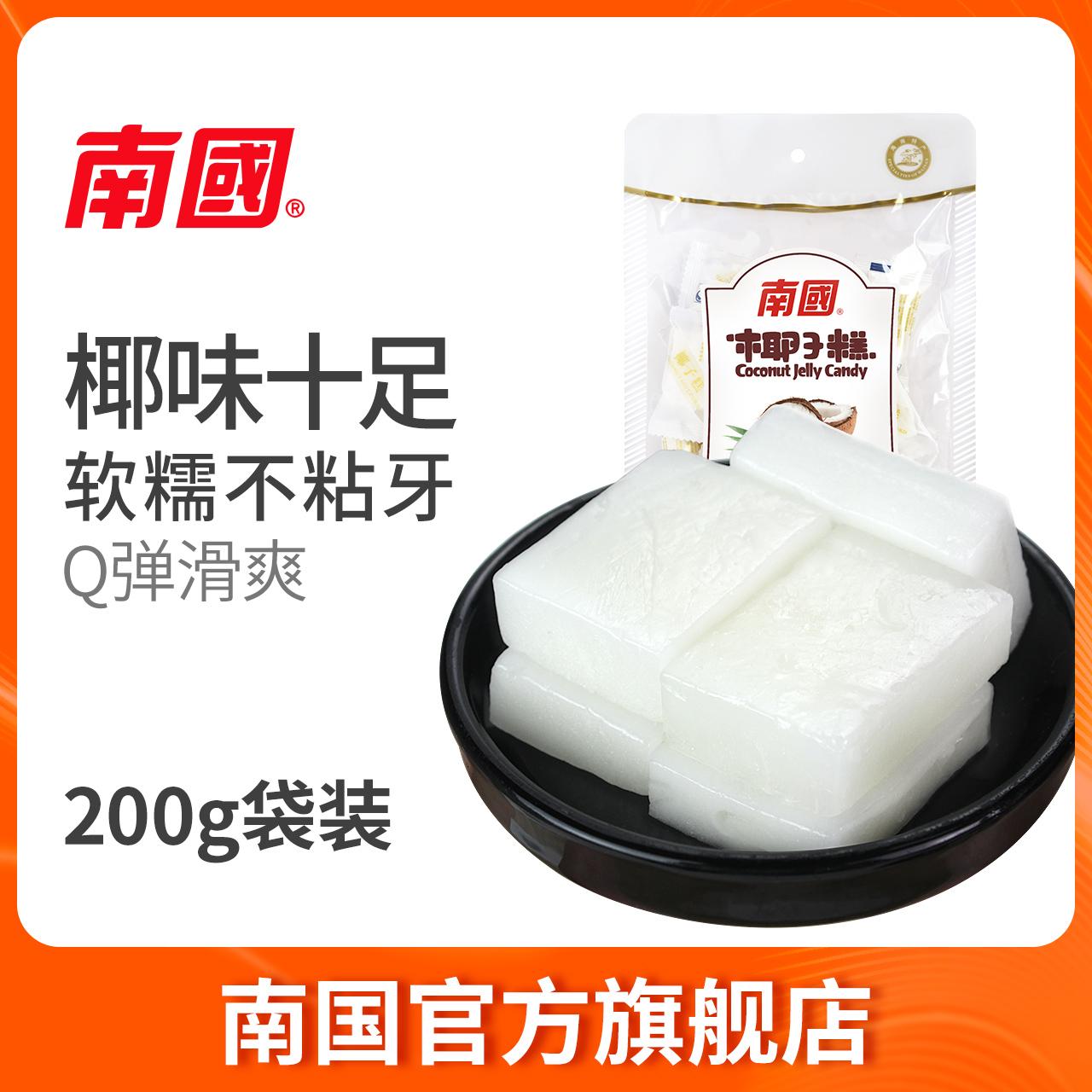南国食品海南特产椰子糕200g休闲零食小吃软糖喜糖果水果手工糕点(用10.7元券)