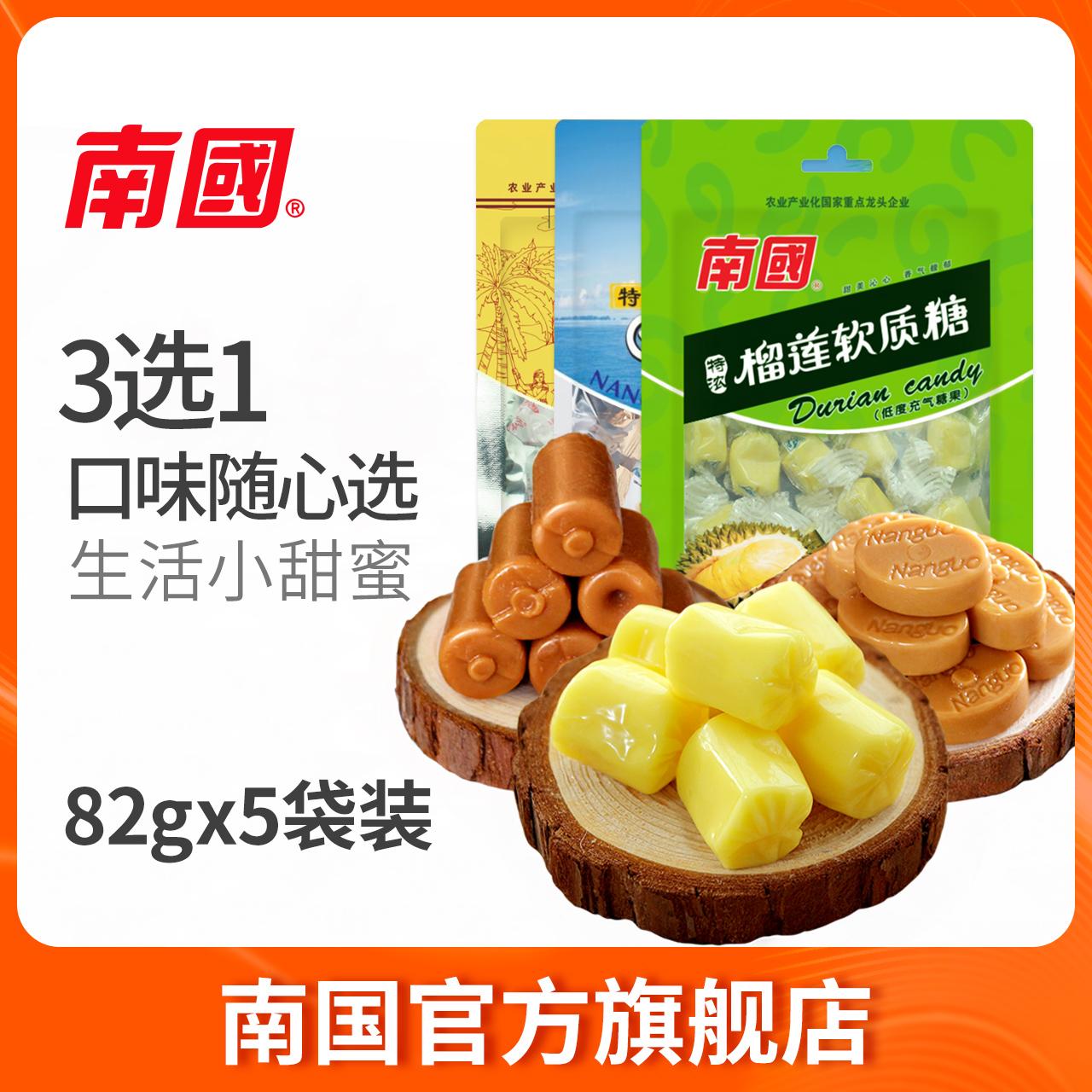 11-13新券南国海南特产椰子糖果82gx5袋姜糖
