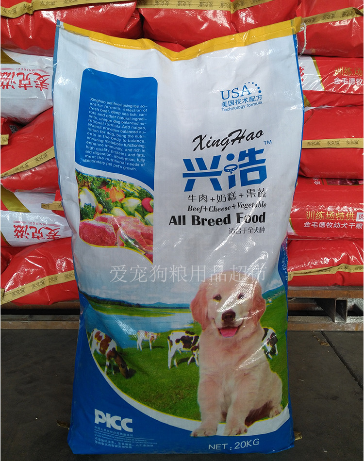 Wholesale package mail Xinghao dog food 40kg whole dog beef flavor natural food medium special price Jinmao Demu shennari