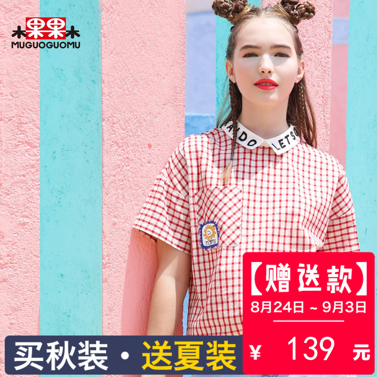 木果果木2018夏装新品原创韩版甜美学院风百搭格子短袖衬衫女 壹
