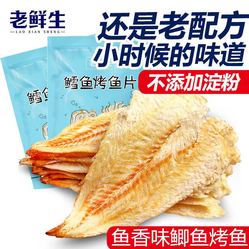 老鲜生鳕鱼片500g新鲜大连特产鱼片干烤鱼片鱼干零食即食海鲜鱼片