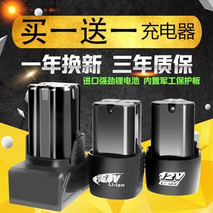 领3元券购买12v充电钻电池手电枪钻转工具充电器25V电动批螺丝刀16.8v锂电池